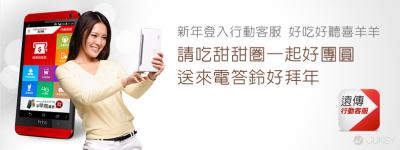 遠傳行動客服APP 新年換新裝 新服務貼心上線 手機行事曆提醒繳款 預付卡餘額即時查詢與加購