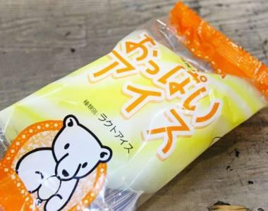 日本乳房冰淇淋!就像小時候吸奶的感覺~