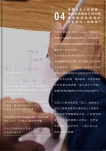 【JUKSY人物誌】這樣的日本大叔好有型:菱川直哉的urban research in Taipei