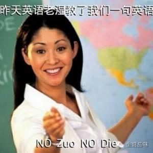 我讀書少你不要騙我的英文是這樣說的~~ 漲姿勢了