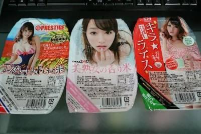日本推出重口味「美熟女香米」 吃起來就是濃 純 香?
