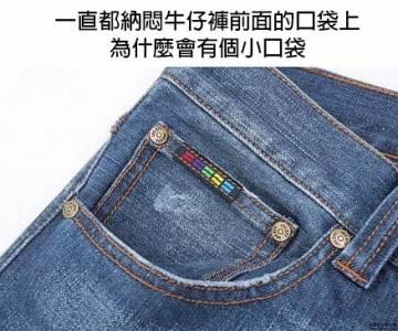 牛仔褲的小口袋原來是用來.....