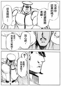 [漫畫]《鐵拳無敵孫中山》 第二話:快打吧!旋風!|作者:活人拳