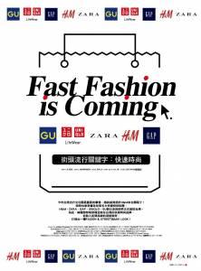 街頭流行關鍵字:快速時尚