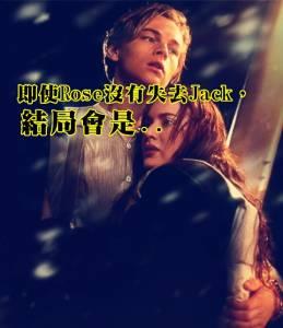 即使Rose沒有失去Jack,他倆在一起最後也未必幸福