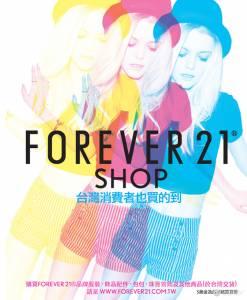 Forever 21 即將進軍台灣 品牌故事不可不知