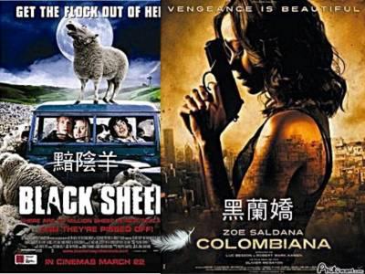 網友評選台灣超爛片名!(Black Sheep)>《黯陰羊》…
