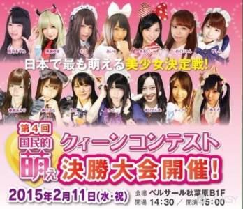 2015 年日本國民「最萌美少女」冠軍 網友崩潰:換人!