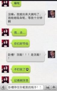 注音輸入法會害死人!!爆笑錯字對話~~網友笑到崩潰!!