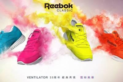 Reebok Ventilator 25 周年:經典重現 復古再臨