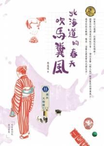 台日聯姻家庭的真實故事,爆笑 溫馨且最真實的北國生活《北海道的春天吹馬糞風》貓頭鷹出版