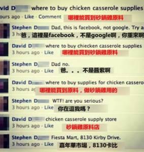 在facebook上問私密問題老媽居然來回答 再也不想用FB了...囧翻了
