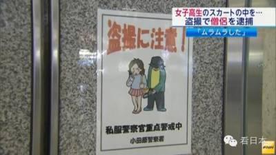 驚訝!日本色和尚電車偷拍女高中生裙底...當場被逮捕!