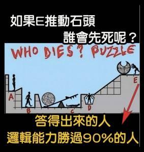 第三代題目來囉!當A推動石頭,誰會先死呢?智力高於95 的人才解得出!