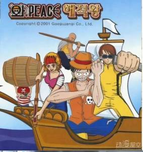 韓國盜版的山寨海賊王實在誇張!魯夫變這樣不忍直視...