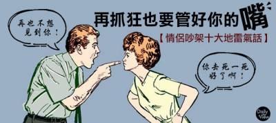 再抓狂也要管好你的嘴!情侶吵架十大地雷氣話