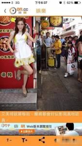 香港街頭忍不住恩愛遭偷拍的大學妹被網友起底 生活照曝光!不敢相信她會這樣。。。