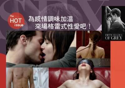 為感情調味加溫 來場格雷式性愛吧! Part 2:Q A性愛信箱