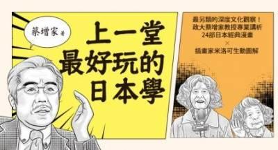 一堂最好玩的日本學,看漫畫可以讓你更懂日本!日本人和台灣人最大的不同是?│先覺出版