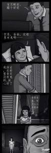 爸爸衣櫥裡有鬼...