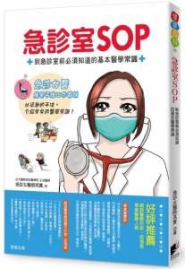 「急診女醫師其實....?」爆笑手繪工作實錄│ 晨星出版
