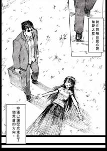 [漫畫]《鐵拳無敵孫中山》 第一話:純情神掌俏慈禧|作者:活人拳