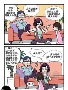 媽媽,我買了一個透視眼鏡