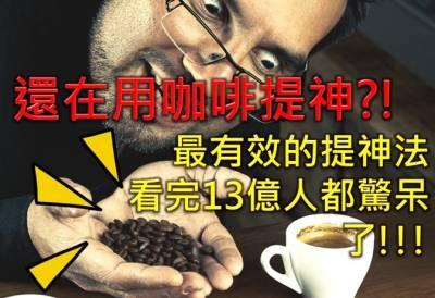 還在喝咖啡??最有效的提神方法看完13億人都驚呆了!!!