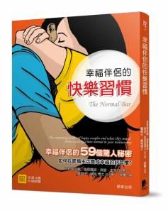 浪漫有多麼重要?原來我們都忘記了....情人必學浪漫術!!│晨星出版