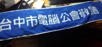 好有梗的的毛巾...