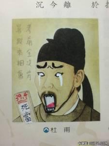 惡搞課本大合集!
