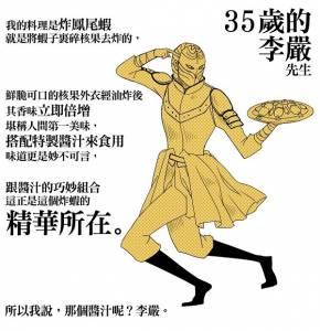超級特級廚師,小當家(劉昂星)有一個很傻很傻的祕密....