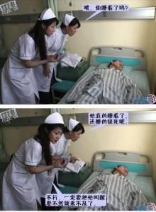 當醫院裡面的護士太漂亮的時候,為什麼男病人的病情總是很難好轉?
