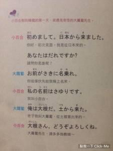 日本網友瘋傳!超爆笑《台灣的日語課本》