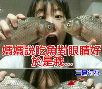 傳說中的死魚眼XD