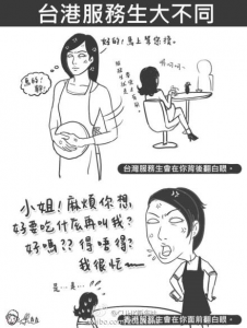 台灣與香港的23個不同之處