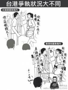 台灣香港的23個不同之處