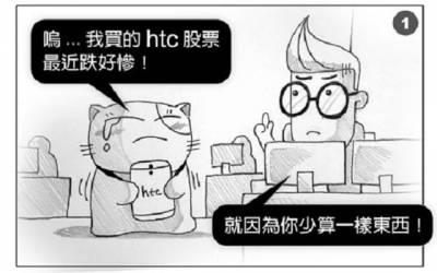 銷售慘 財測慘 股價更慘,HTC股價來到7字頭,原來背後 藏著 一個驚人的「秘密」...