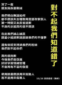 懶人包- 「薇薇德德」48萬粉絲自以為爆紅 態度囂張臉書被迫關閉