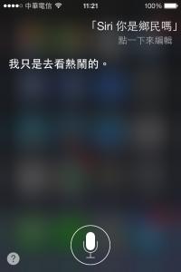 有沒有 Siri 也是鄉民的八卦?