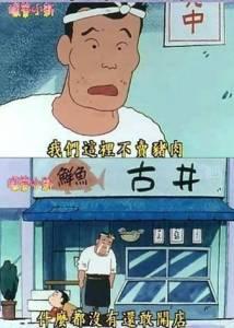 我們這裡不賣豬肉
