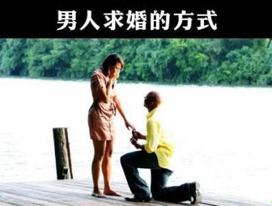 女人怎麼求婚?