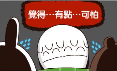 LINE可愛四格漫畫 ← 你一定沒有看過! 下)