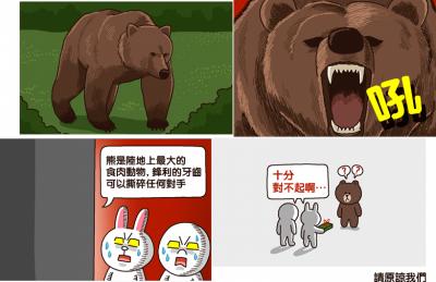 LINE可愛四格漫畫 ← 你一定沒有看過! 上