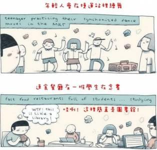Only in Taiwan 國外插畫家眼中的台灣怪現象