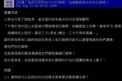 15件台灣年輕人會幹的蠢事