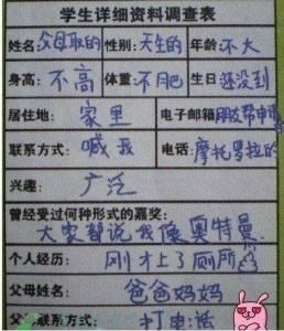 這個學生填表填得真好 最少可以令我爆笑... -