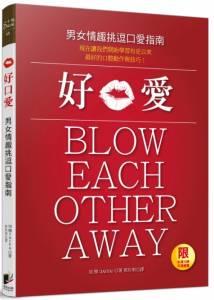 只要記住2個秘訣!!無與倫比的「口愛藝術」,男女共遊極樂之旅..... 晨星出版