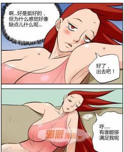 沒人可以滿足的女神....