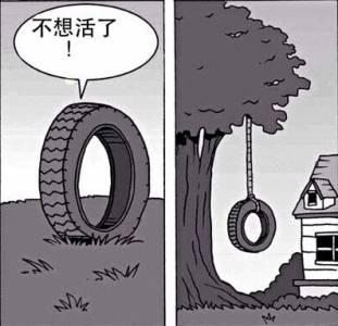 輪胎哥你是在搞笑嗎